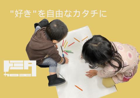 富田加工イメージ画像