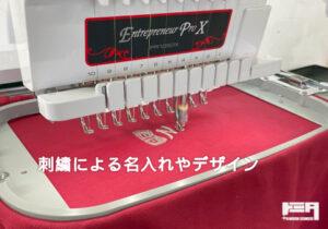 富田加工の刺繍加工